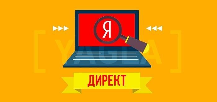 Объявления Яндекс-Директа с ценой будут в поиске и РСЯ