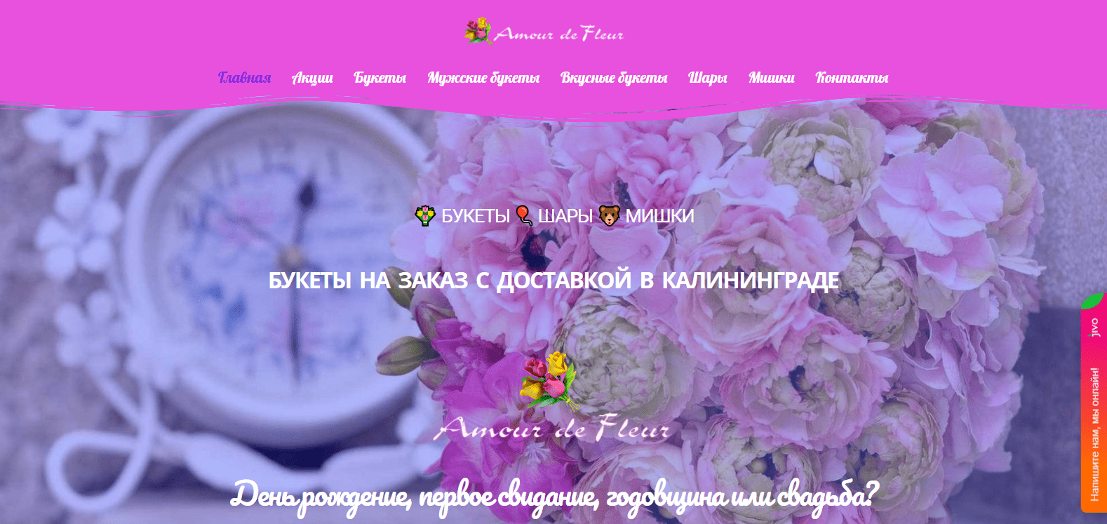 amour-de-fleur